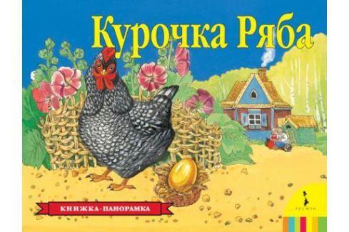 Книжка Росмэн Курочка Ряба (панорамка) 27885 141561 Книги для малышей